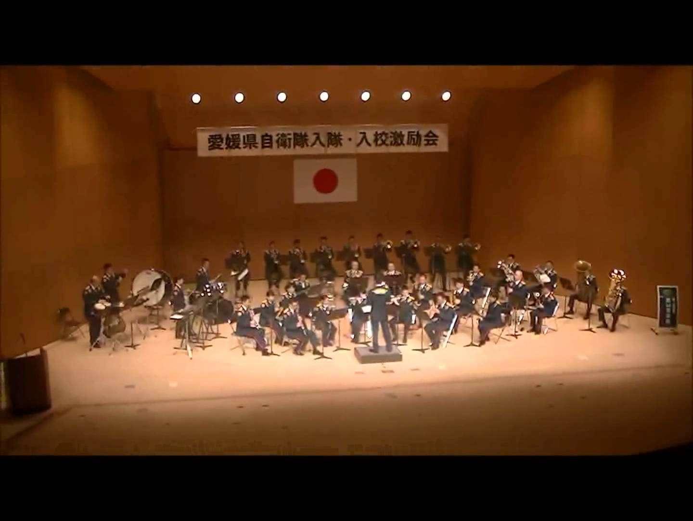 陸上自衛隊14音楽隊 女々しくて 演奏 - YouTube