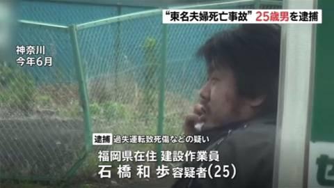 娘と死のうと対向車にぶつかる 母親を逮捕 北九州