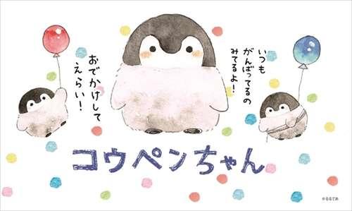 「えらい!」とほめてくれるペンギン「コウペンちゃん」のミニショップがキディランドに期間限定で登場
