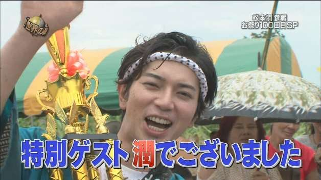 松本潤がお祭り男・宮川大輔の100回記念盛り上げた「イッテQ!」16.4% 前回から2.0ポイントの大幅アップ