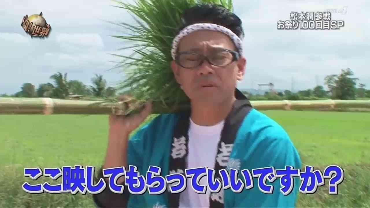 イッテQ 宮川大輔「松潤おるからええやつやん!」お祭り100回記念SP - YouTube