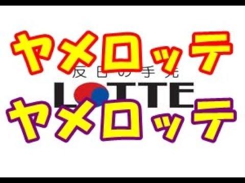 在日 企業 在日ロッテの詐欺アイスが全国のコンビニから追放クル━━━━゚∀゚━━━━!! ロッテアイス、日本国民からの嫌われっぷりが凄いwwwww - YouTube