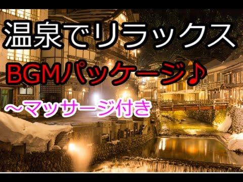 【作業用BGM】【癒し音楽】温泉気分でリラックス マッサージ【音声】 - YouTube