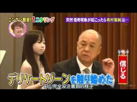 日本綜藝—如果發生了靈異事件 有村架純 - YouTube