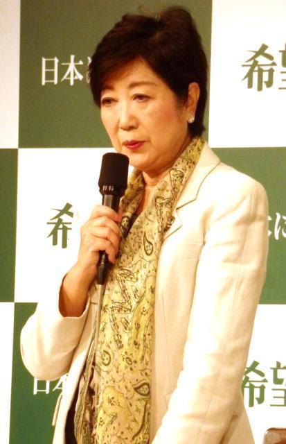小池百合子都知事、「ユリノミクス」希望の党の政策発表 : スポーツ報知