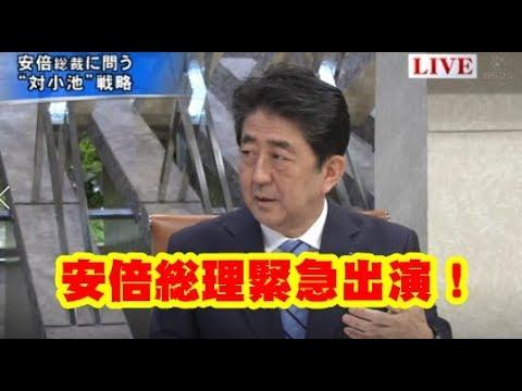 プライムニュース最新 2017年10月5日 安倍総理緊急出演 20171005 - YouTube