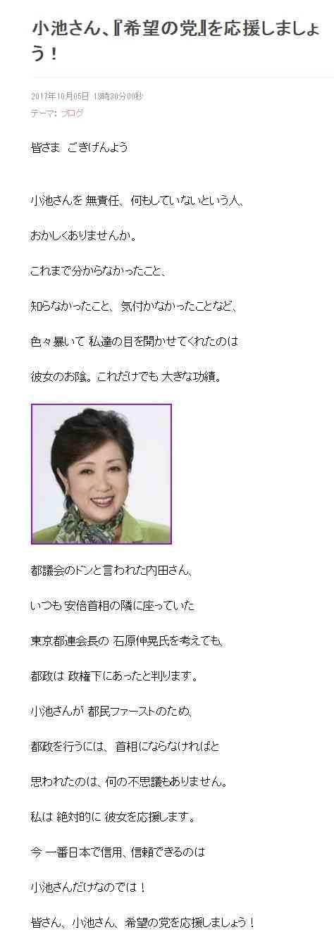 デヴィ夫人、小池百合子氏を熱烈支持「今、一番日本で信用できるのは小池さんだけ」