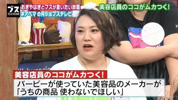バービー、化粧品ブランドから受けた屈辱 Twitterに「うちの製品を使わないでほしい」|ニュース&エンタメ情報『Yomerumo』