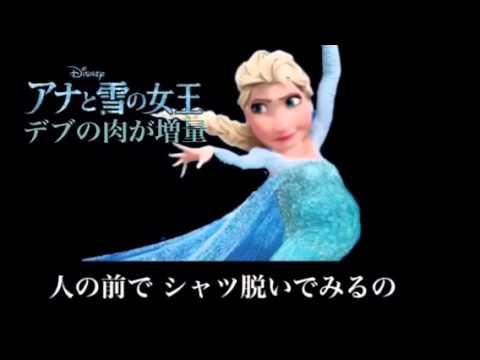【替え歌】原曲:レット・イット・ゴー アナと雪の女王 - YouTube
