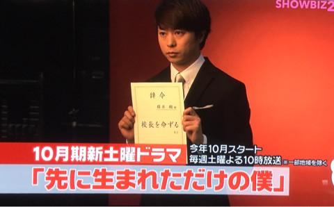 嵐・櫻井翔、10月開始の主演ドラマ『先に生まれただけの僕』が撮了「まっすぐ向き合えた」