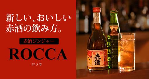 赤酒ジンジャー「ROCCA」 赤酒.com