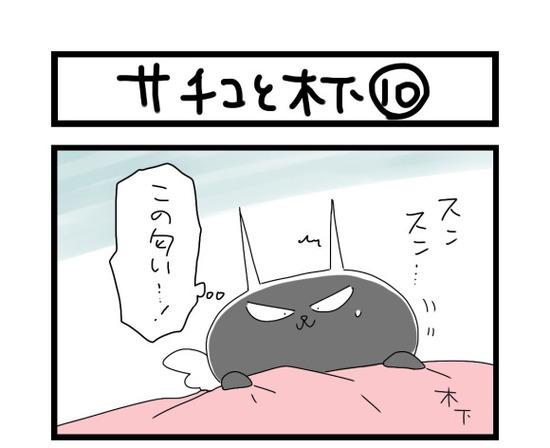 【画像】朝から吹き出してしまう4コマ漫画をご覧くださいwwwww : 【2ch】ニュー速クオリティ