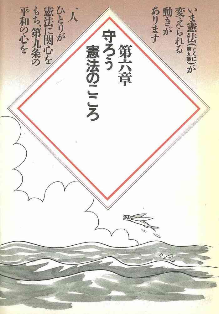 自公は平和憲法を捨てた。……28年前の創価学会婦人部編『まんが・わたしたちの平和憲法』に書かれた戦争へのシナリオが今の状況とそっくり(あとがき追加) : Seoul Life