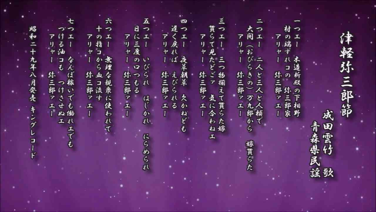 津軽弥三郎節 成田雲竹 青森県民謡【日本の民謡 レコード】 - YouTube