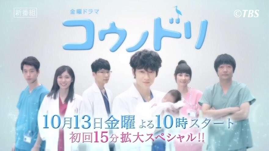 【実況・感想】金曜ドラマ「コウノドリ」第1話【初回15分拡大SP】