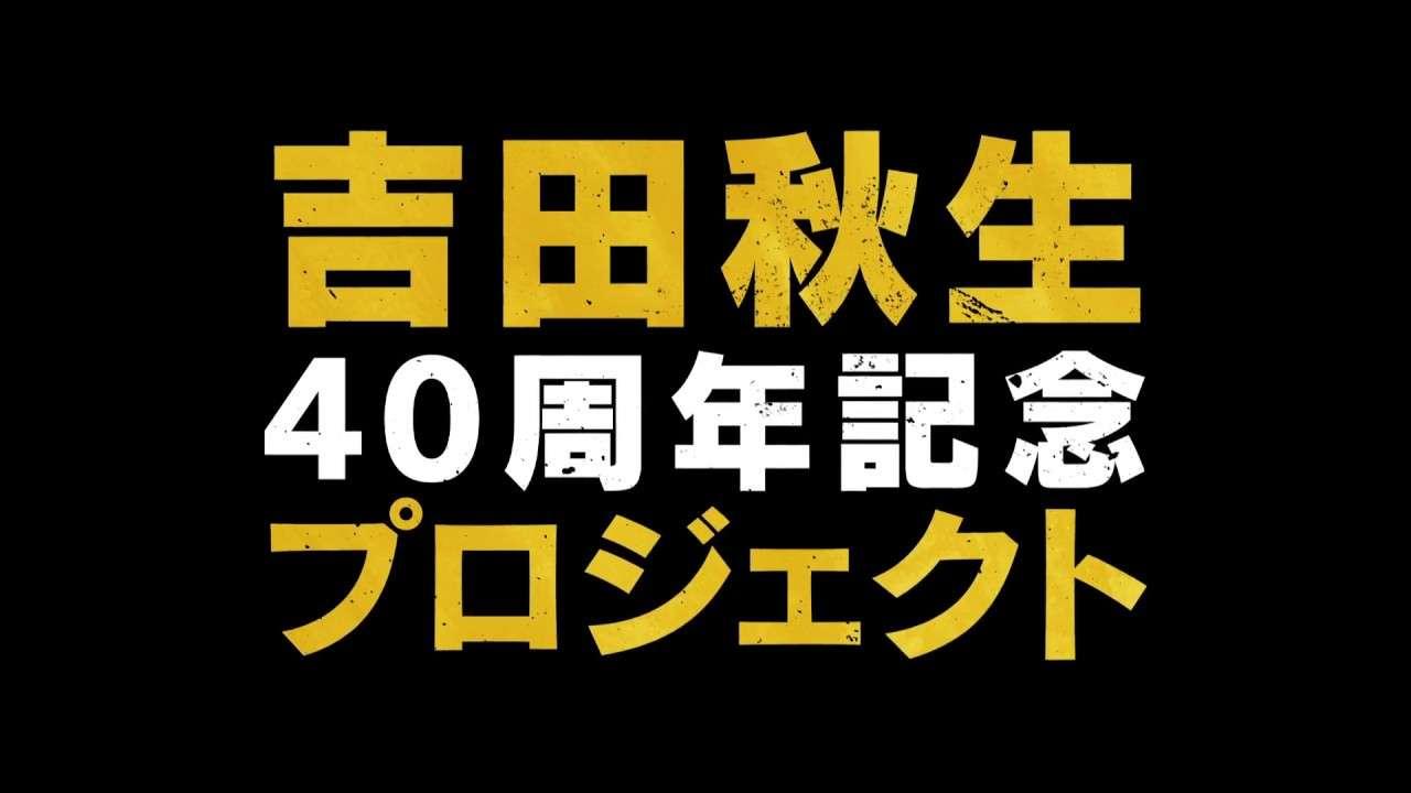 吉田秋生40周年記念プロジェクト「BANANA FISH」特報 - YouTube