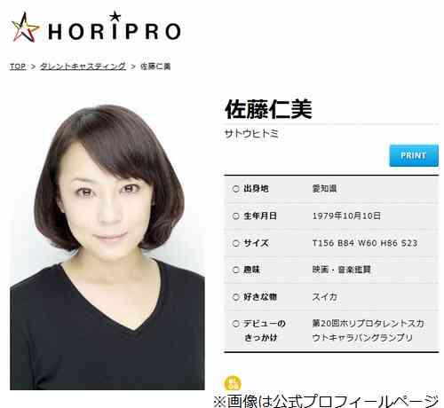 佐藤仁美「私を見る目変わる」大物と交際の過去 | Narinari.com