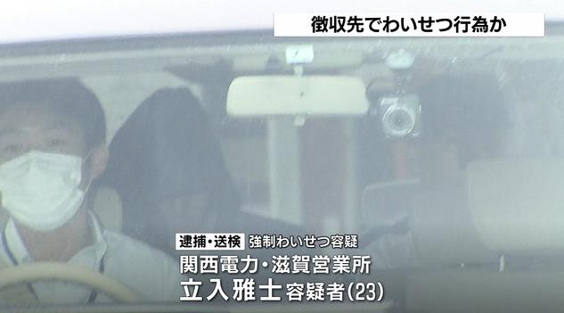 【滋賀】関西電力社員逮捕 徴収先で女性にわいせつ行為