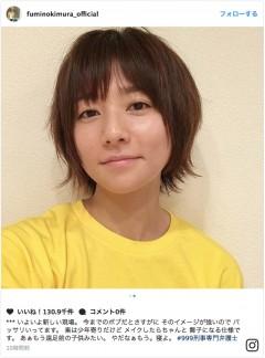 木村文乃、髪バッサリ!ファンから「美少年!」の声も