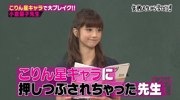 小倉優子「こりん星も閉めて、結婚生活も閉めて…」自虐的すぎて周囲も心配