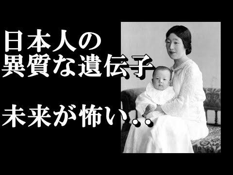 【海外の反応】日本人のDNAは中韓とは完全に違う!「マジで宇宙人?」日本人のルーツが解明され世界が仰天!中国・韓国人とは全く違う遺伝子を持つ驚愕の理由とは?【やまとなでしこCHAN】 - YouTube