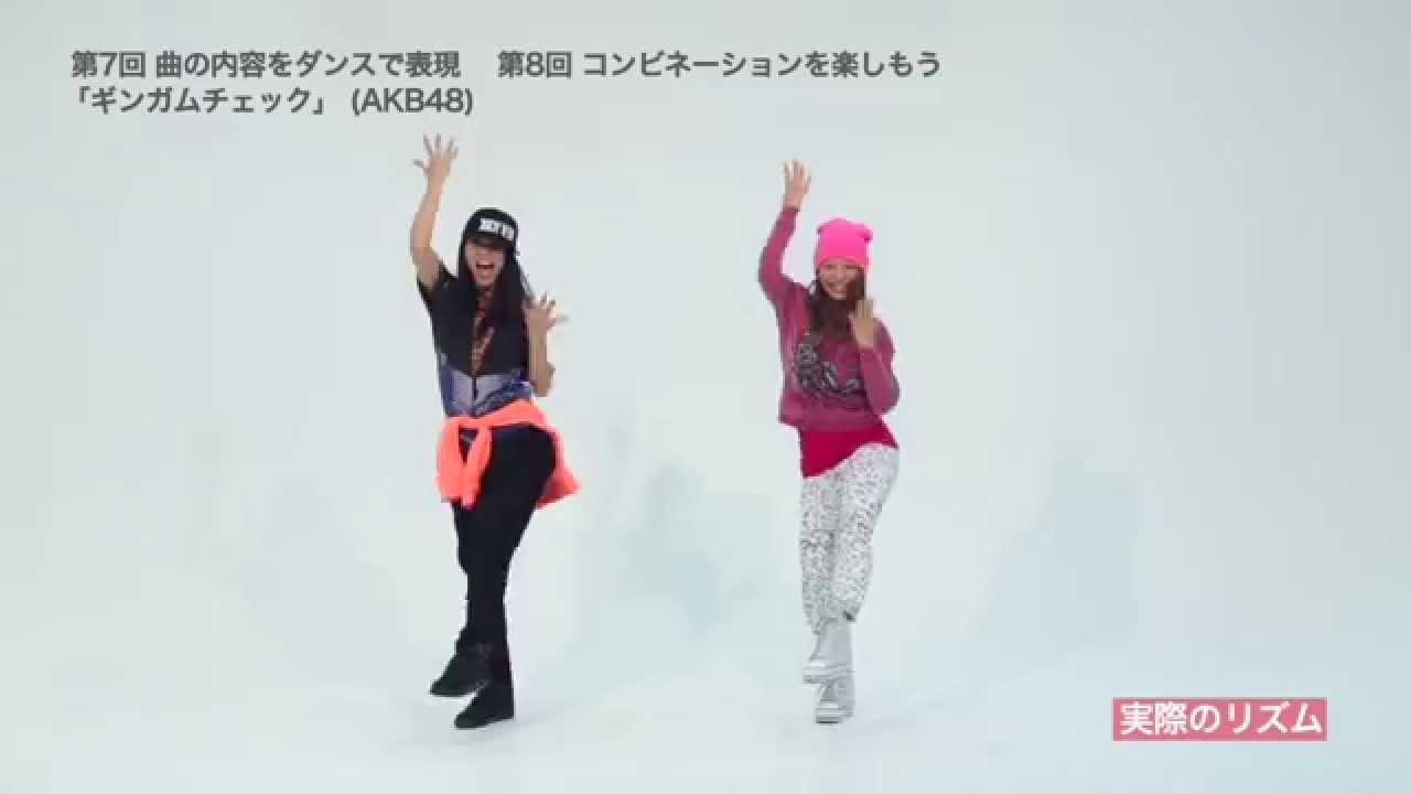 仲宗根梨乃の美楽クール ダンス!「第7・8回 振り付けに挑戦!」(実際のリズム) - YouTube