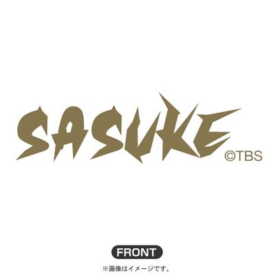 【実況・感想】SASUKE20周年記念大会