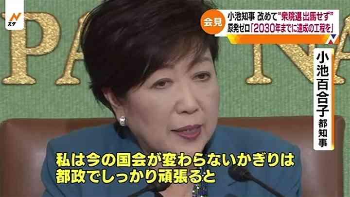 小池知事「都政でしっかり頑張る」衆院選には出馬しない考え表明 TBS NEWS