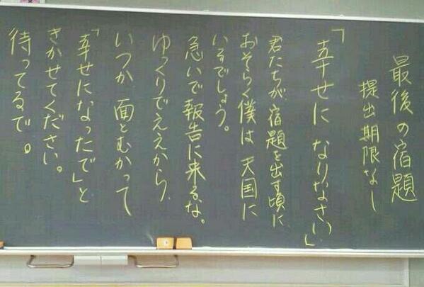 記憶に残っている教師の言葉