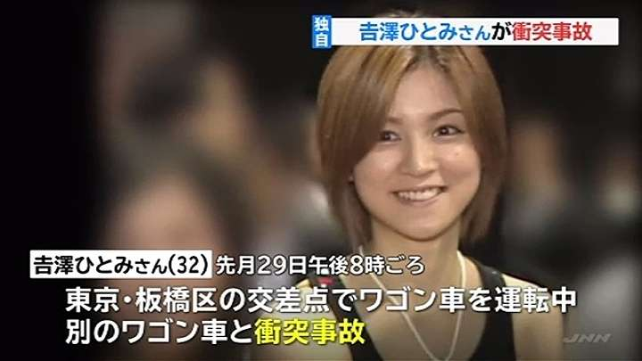 タレントの吉澤ひとみさんが衝突事故 TBS NEWS