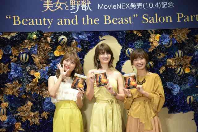 内田理央、マギー、優木まおみ「美女と野獣」イメージした衣装で作品をアピール(写真12枚) - 映画ナタリー
