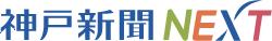 神戸新聞NEXT|社会|リアル「火の鳥」反響ぞくぞく 神戸