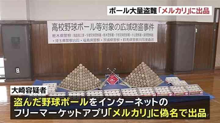 盗んだ野球ボールを「メルカリ」に出品 TBS NEWS