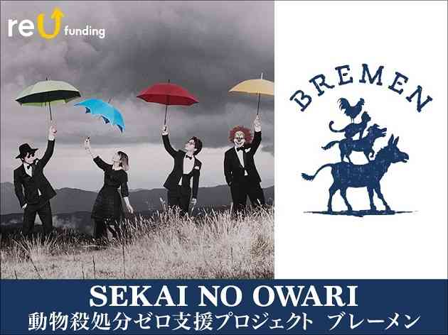SEKAI NO OWARI、ライブセット52品をオークションへ 動物殺処分ゼロを支援