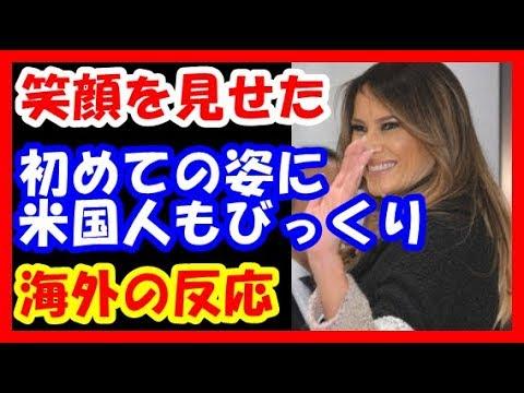 【海外の反応】昭恵夫人と楽しそうに過ごすメラニア夫人に米国人が驚愕!「こんな姿初めて」 - YouTube