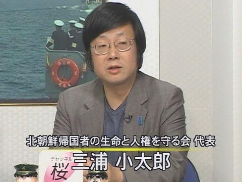 【三浦小太郎】脱北者の現状と日本がなすべきこと[桜H23/11/11] - YouTube
