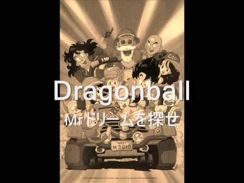 Dragonball: Mrドリームを探せ (Mr. Dorīmu o Sagase/Hunt for Mr. Dream) - YouTube