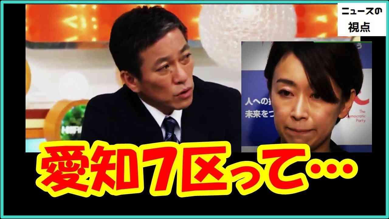 山尾志桜里の意味不明な言い訳を八代弁護士が撃墜!酷いレッテルを貼られた有権者を救う一言にスタジオは一気に和やかムードwww - YouTube
