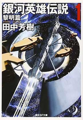映像化の歴史がまた1ページ 「銀河英雄伝説」3部作で実写映像化!