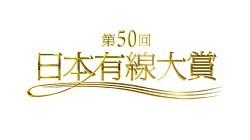 TBS 今年を最後に「日本有線大賞」の放送終了 視聴率低下で…― スポニチ Sponichi Annex 芸能