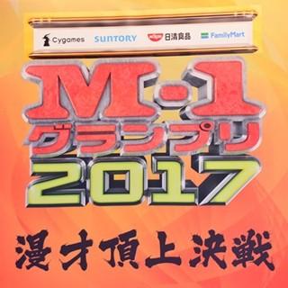 『M-1』決勝進出はジャルジャル・かまいたち・ミキ・和牛・とろサーモンら | マイナビニュース