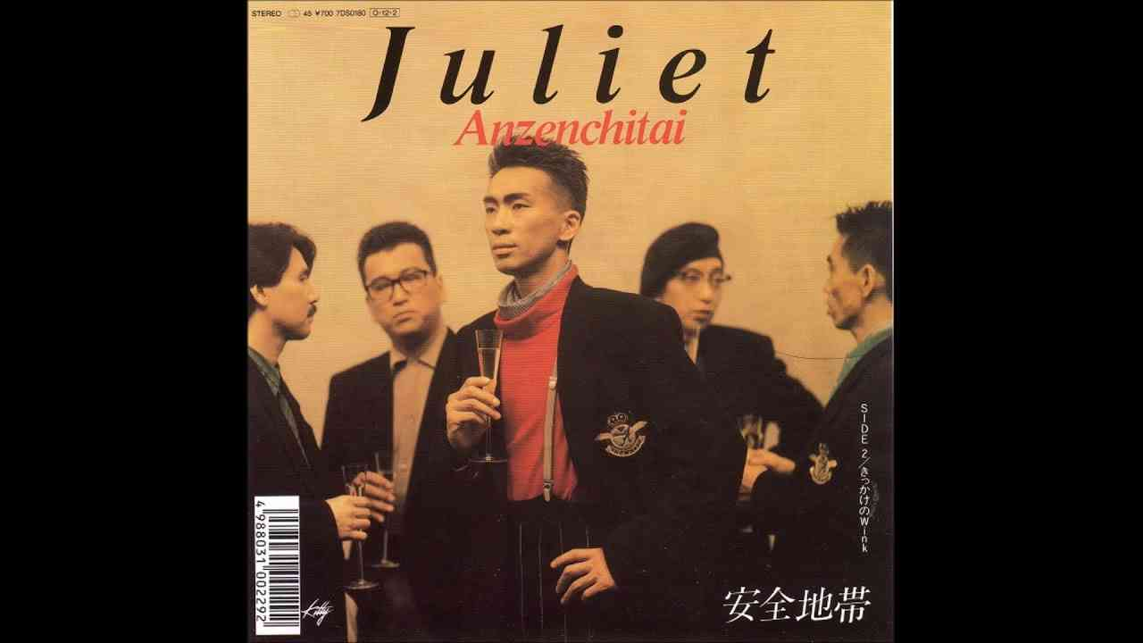 Juliet      安全地帯 高音質 - YouTube