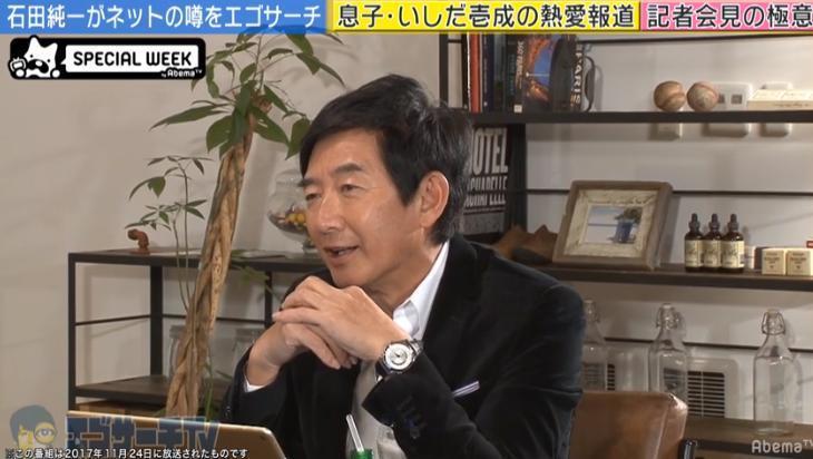 石田純一、息子・いしだ壱成の19歳新恋人報道会見に「前の奥さんに申し訳ない」 (AbemaTIMES) - Yahoo!ニュース