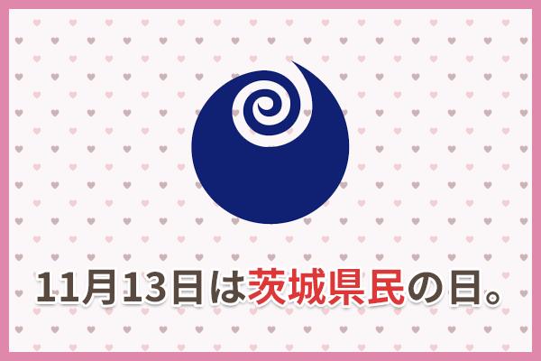 11月13日は茨城県民の日   観光いばらき(茨城県の観光情報ポータルサイト)