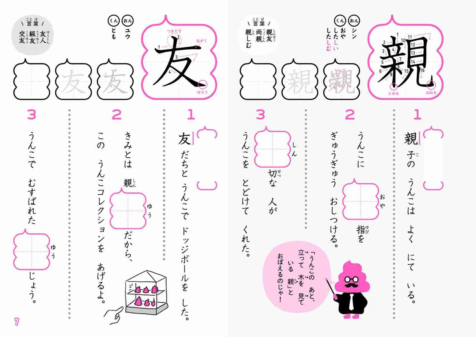 """あの「うんこ漢字ドリル」がお菓子になったよ! うんこ先生と""""べん強""""できるグミとソフトキャンディー発売"""