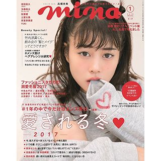 可愛いファッション誌の表紙
