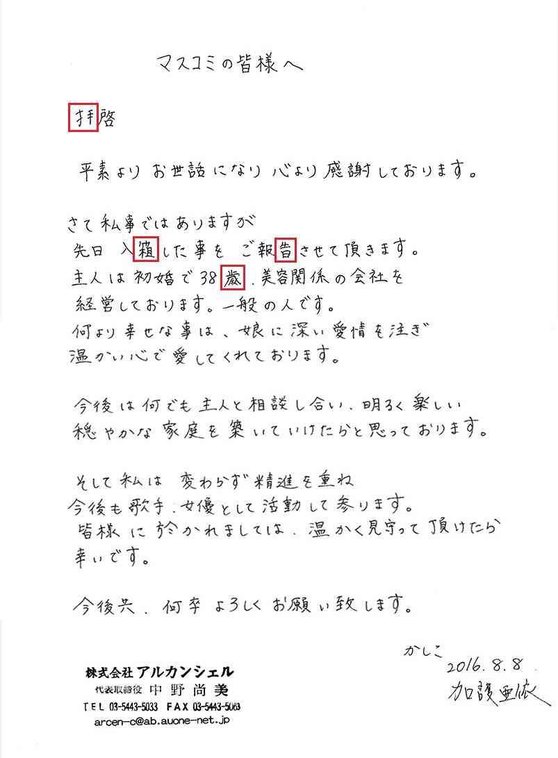 加護亜依が漢字の猛勉強!「入籍」を「入箱」と書いたイタい過去に奮起
