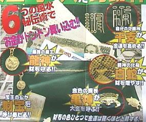 1800円の財布を使っていたら金運が低下 財布の値段は収支と関係?