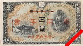 色々な「紙幣」の画像を貼るトピ♪