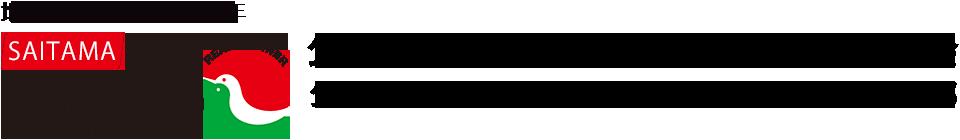 家財保険代理店|公益社団法人 埼玉県宅地建物取引業協会 会員専用サービス